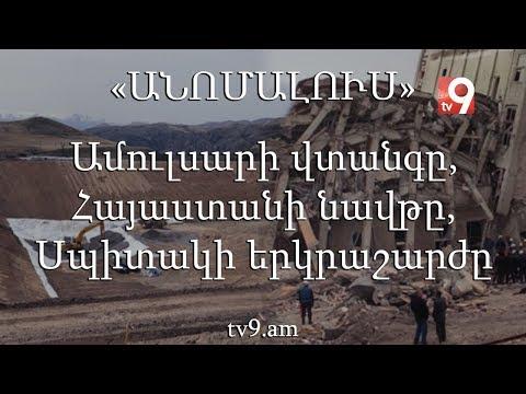 Ամուլսարի վտանգը, Հայաստանի նավթի պաշարները, Սպիտակի երկրաշարժը․ «Անոմալուս» Կարեն Եմենջյանի հետ։