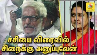 I'll send VK Sasikala to jail : Traffic Ramaswamy Speech