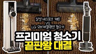 LG 오브제컬렉션 청소…