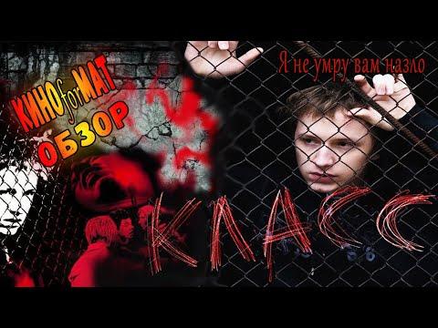 Не ТРЕШ Обзор Фильм Класс 2007