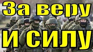 Песня За веру и силу Алексей Хворостян Патриотические песни России