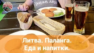 Литва. Паланга. Еда и напитки.