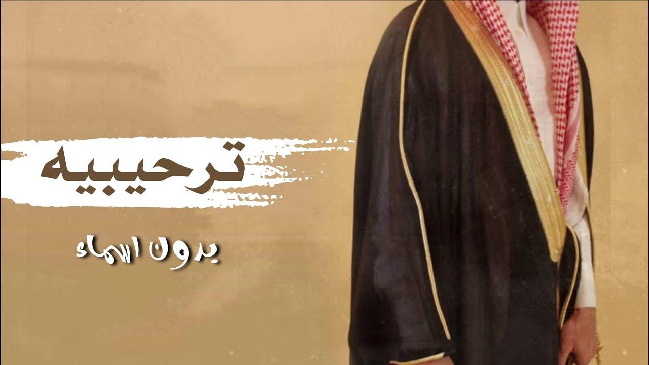 افخم شيلة ترحيب بدون اسما 2020 ترحيبيه من اهل العريس  - بدون اسم - مجانيه بدون حقوق