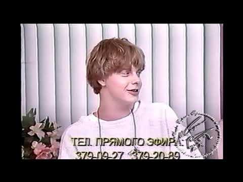 Иванушки International - Полная версия интервью каналу Телеинформ (Москва, 1996 г.)