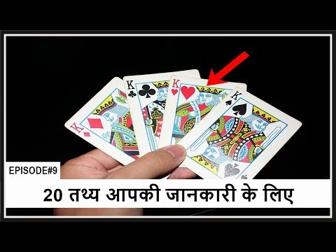 20 तथ्य आपकी जानकारी के लिए | Top 20 Interesting Facts you should know in Hindi EPISODE#9