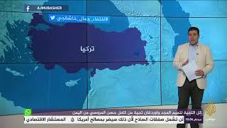 تحركات سعودية مكثفة لمواجهة أزمة اختفاء جمال خاشقجي