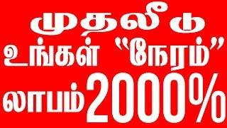 முதலீடு உங்கள் நேரம் லாபம் 2000% | Small Business Ideas In Tamil
