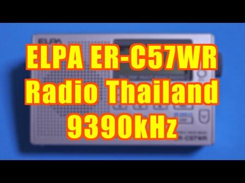 [9390kHz] ER-C57WR(ELPA,朝日電器) [ラジオタイランド,Radio Thailand]