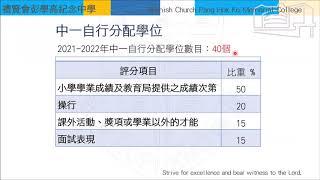 Publication Date: 2020-11-19 | Video Title: 禮賢會彭學高紀念中學 中一自行分配學位安排 (RCPHKMC