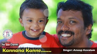 Kannana kanne cover song | Anoop Kovalam | Viswasam  | D Imman | RS MEDIA