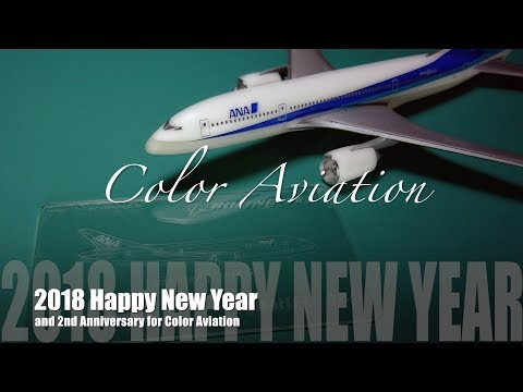 From Dream to Reality 1:400 All Nippon Airways 全日空 Boeing 7E7 Concept Blue Box (Close-up Tours #150)