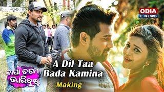 A Dil Taa Bada Kamina Song Making Bapa Tame Bada Dusta | Jayjeet, Samita & Lubun Tubun