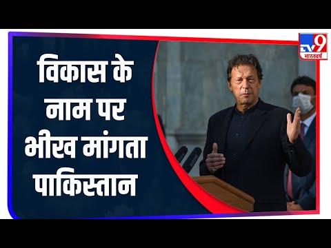 Pakistan ने Saudi Arabia से दान में लिए चावल, लोगों ने कहा- शर्म करो Imran Khan