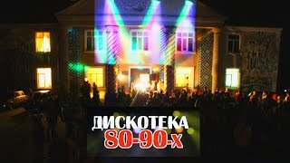 Дискотека 80-90-х (Выгода 2015)
