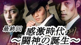感激時代~闘神の誕生 第24話