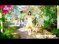 【MV】A応P / 小嶋凛「フライングベイビーズ」Short Ver.
