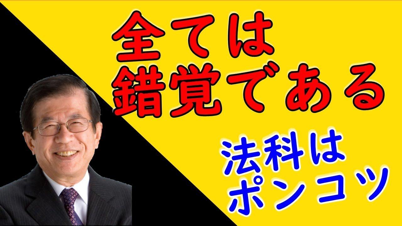 武田邦彦 幸せは全て錯覚である。東●大の法科がポンコツだから…