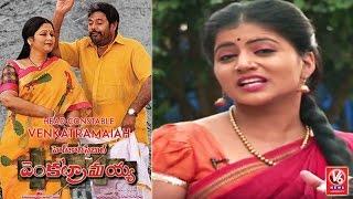 Savitri On R Narayana Murthy's Head Constable Venkataramaiah Movie    Weekend Teenmaar News