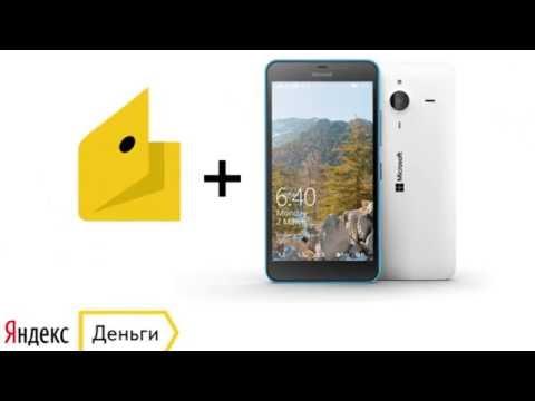 Как перевести деньги с Билайна на Яндекс.Деньги