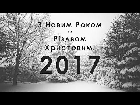 Поздравления с новым годом! — 367 поздравлений —