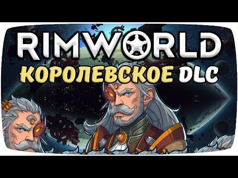 Обзор Royalty Rimworld 1.1