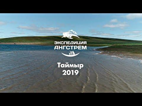 Экспедиция «Ангстрем»: Таймыр - 2019