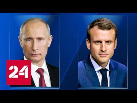 Владимир Путин встретится с Эммануэлем Макроном в Версале