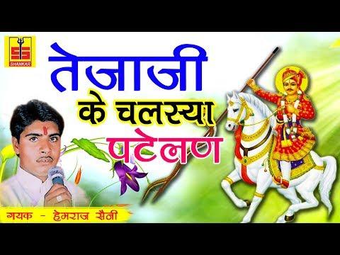 Tejaji Ke Chalsya Patelan | Tejaji Rajasthani Latest Bhajan | Hemraj Saini | Marwadi Video 2017
