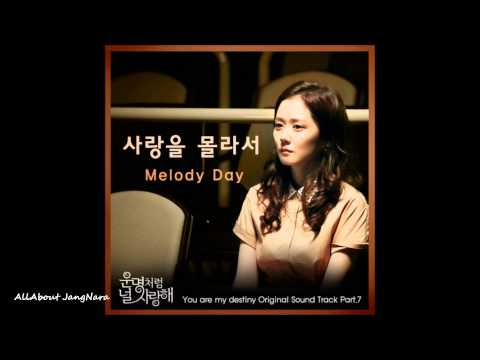 Melody Day  사랑을 몰라서 Youre My Everything Fated To Love YouYou Are My Destiny OSTPart 7