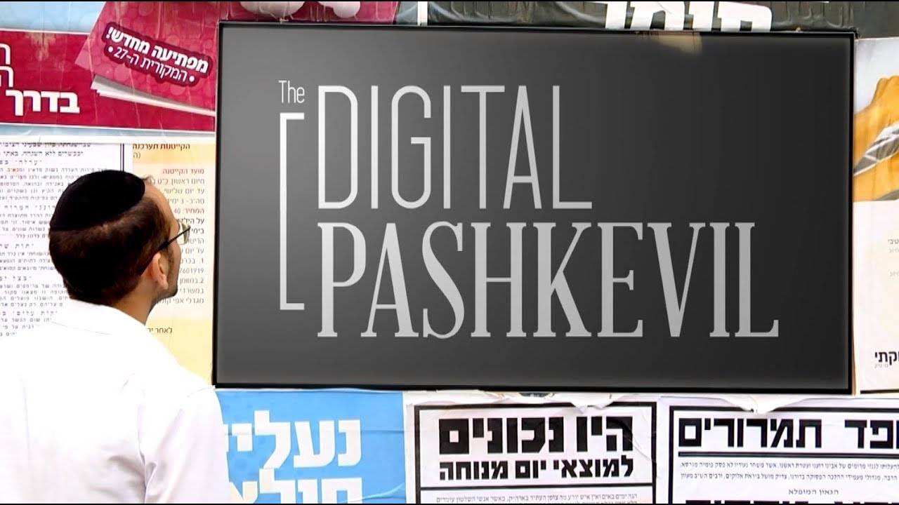 The Digital Pashkevil | פשקוויל הדיגיטלי