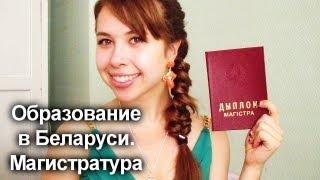 Образование в Беларуси. Магистратура