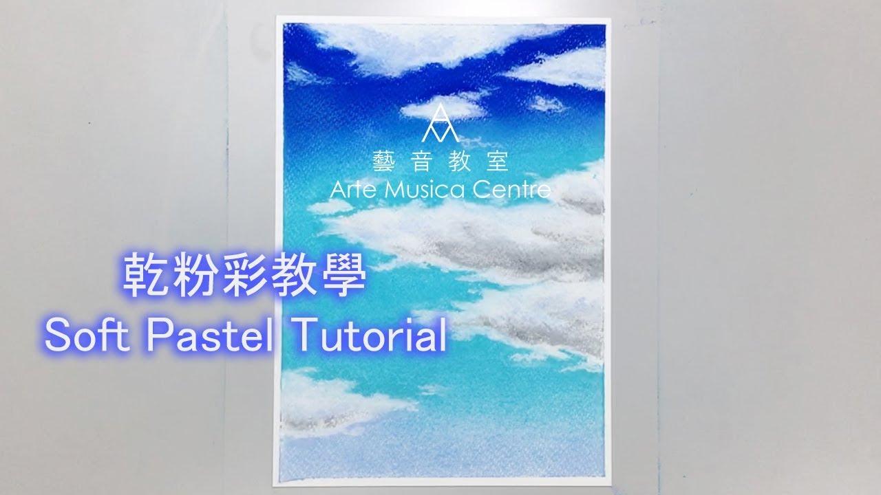 乾粉彩教學 - 雲 - YouTube