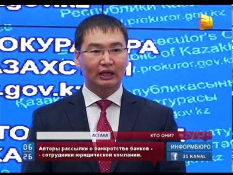 Сообщения о разорении банков рассылали сотрудники юридической компании