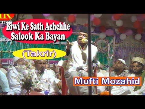 बिवी के साथ हुस्ने सलूक का बयान☪Mufti Mozahid☪ Very Important Urdu Takrir Latest Speech New Video