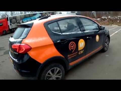 видео: Каршеринг lifcar. Дешевые машины и неудобное приложение.