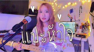 Download แปะหัวใจ - jaonaay ft. juné | PUIMEKSTER【 Cover 】