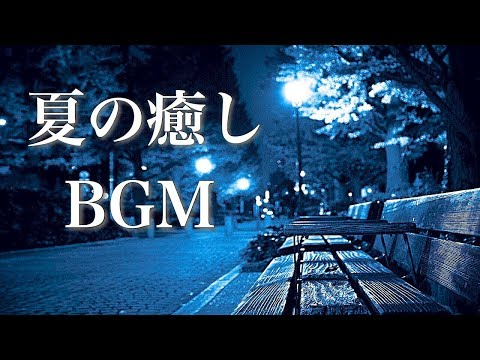 Listen on quiet night, Summer Healing Song [ BGM for Working / Studying ]