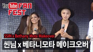 (ENG) 씬님 x 베타니모타 YTFF Makeover show with Bethany Mota | SSIN
