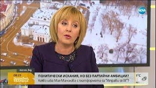 Мая Манолова: Хората ме приеха като защитник на правата им - Здравей, България (10.12.2019)