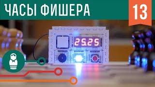 Часы Фишера для быстрых шахмат на Arduino. Проекты для начинающих