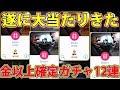 #351【ウイイレアプリ2018】金以上確定ガチャ12連!!遂に大当たりきた!!
