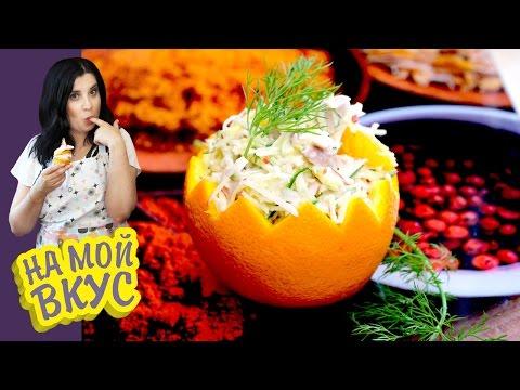 Салат с курицей в апельсинах - На мой вкус с Ириной Журавлёвой