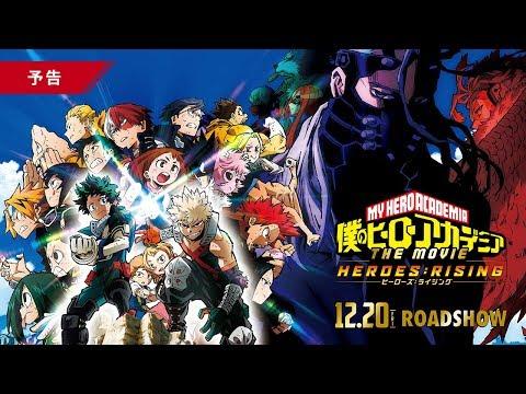『僕のヒーローアカデミア THE MOVIE ヒーローズ:ライジング』予告【12月20日(金)公開】