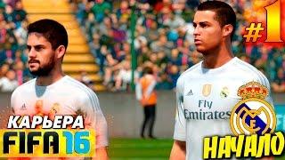 FIFA 16 ✭ КАРЬЕРА ✭ Real Madrid [#1] ( НАЧАЛО )