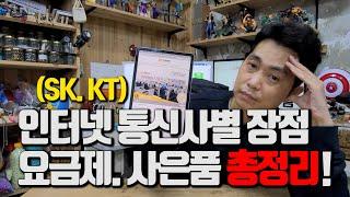 인터넷(SK. KT) 통신사별 장점. 요금제. 사은품 …