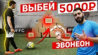 видео: ВЫБЕЙ КОРОБКУ - ПОЛУЧИ 5.000 РУБЛЕЙ vs. EVONEON
