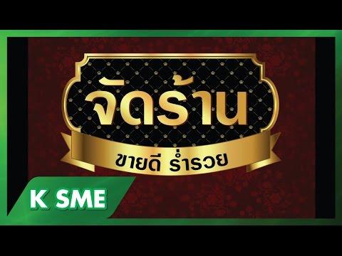 """[3/4] หลักเบื้องต้นการจัดหน้าร้าน (SME Webinar หัวข้อ """"ปรับฮวงจุ้ยรับธุรกิจเฮง"""")"""