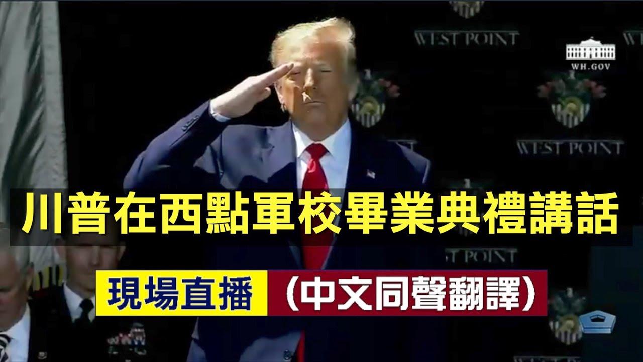 【直播回放】美國總統川普西點軍校畢業典禮講話(2)(同聲翻譯) - YouTube