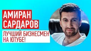 Почему Амиран Сардаров ЛУЧШИЙ Бизнесмен На Ютубе? (Дневник Хача аналитика)