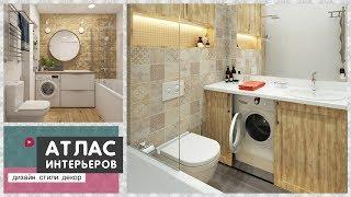 Маленькая ванная комната со стиральной машиной. Идеи дизайна